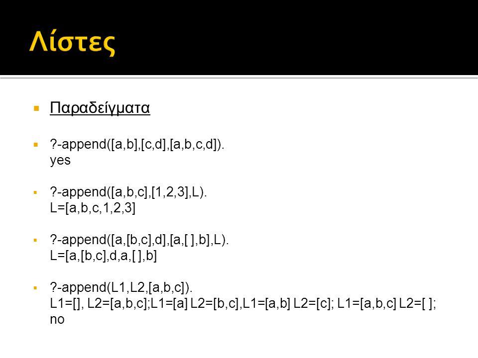 Λίστες Παραδείγματα -append([a,b],[c,d],[a,b,c,d]). yes